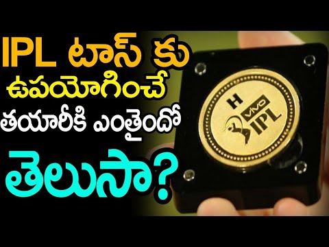 OMG! Do You Know How Much COST is IPL TOSS Coin ?? | #IPL2018 Cricket News | News Mantra