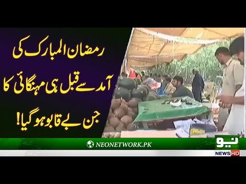 "Rise in prices of all commodities in Pakistan as ""Ramadan"" approaches 