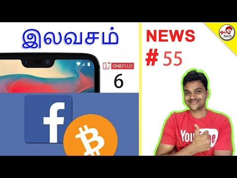 Prime #55 : Oneplus 6 Free gifts & Offers , Facebook cryptocurrency & More