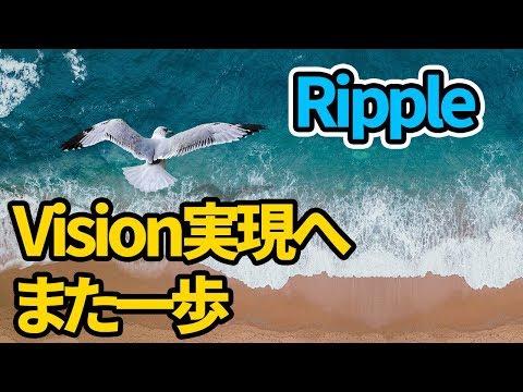 【仮想通貨最前線】リップル(XRP)最新情報。これは期待!【2018年初心者ニュース】