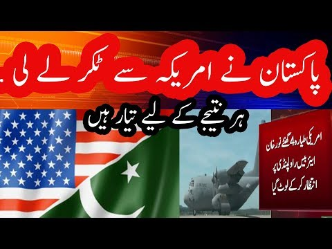 Finally Pakistan Refuse To Fulfil U S Demand | Neo News