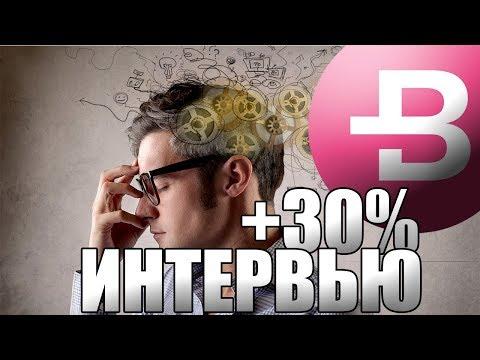 Криптовалюта сделавшая иксы Интервью с человеком из команды Bytecoin