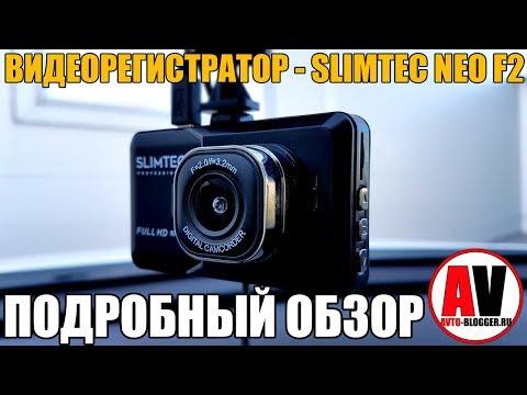 SLIMTEC NEO F2. Бюджетный видеорегистратор – обзор и отзыв