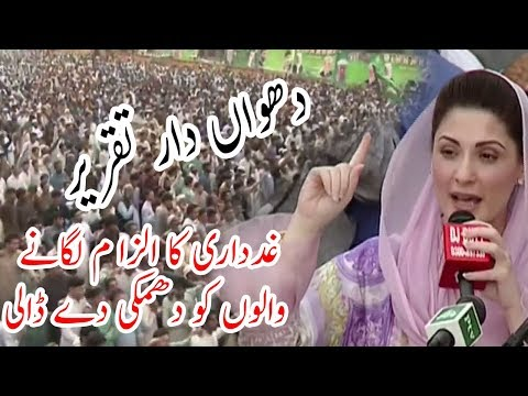 Maryam Nawaz Speech In Bonier Jalsa   14 May 2018   Neo News