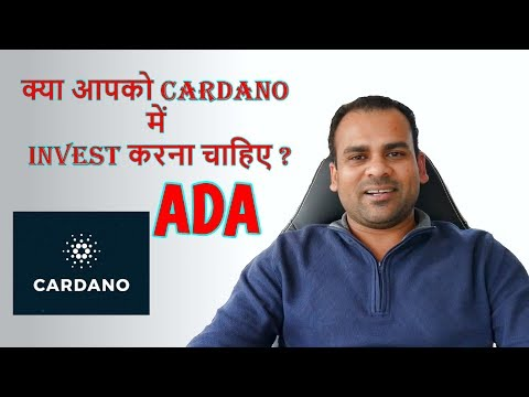 Cryptocurrency review : (ADA) Cardano Review   क्या आपको (ADA)Cardano में Invest करना चाहिए ?