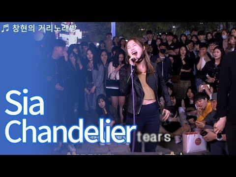 """Sia-chandelier"" 1화장실을간다 2변기에앉는다 3지리면서 이노랠듣는다 ""시아-샹들리에"" 2018 top1조회수 예상함돠"