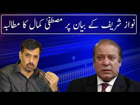 Mustafa kamal Strange Demand For Nawaz Sharif | Neo News