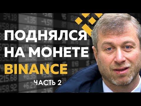 Binance Coin – как заработать на токенах бирж | Обзор биржи ч.2