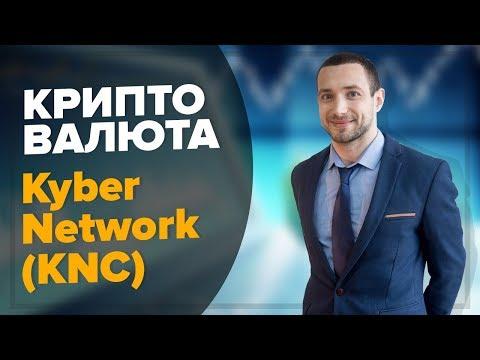 Криптовалюта Kyber Network (KNC) | Token ERC20 | WAN | OMG | 0x | NANO | ICX | BINANCE | HUOBI