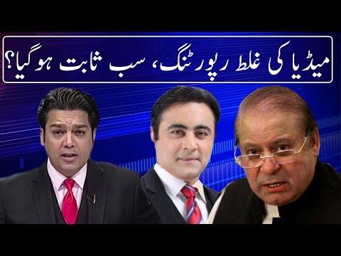 Misreporting of Media on Nawaz Sharif Statement | Neo News