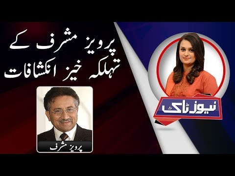 News Talk | Pervez Musharraf Special  | 15 May 2018 | Neo News