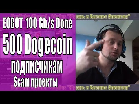 Eobot покупаем 100 GH Цель done 500 Doge подписчикам Краны для Eobot Scam проекты