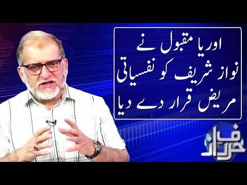 Harf E Raz With Orya Maqbol Jan | 15 May 2018 | Neo News