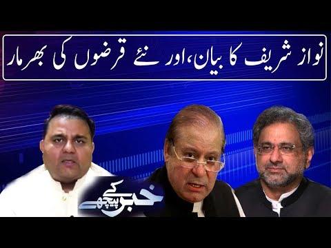 Khabar K Pechy | 15 May 2018 | Neo News