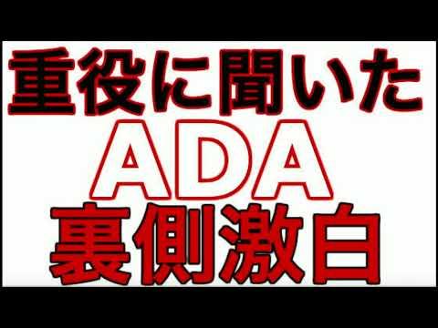 【仮想通貨 ADA】インサイダー情報!!ADAの裏側激白!!