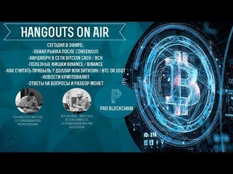 Обвал рынка после Consensus/ Хардфорк в сети Bitcoin Cash/ Полезные фишки Binance, Доллар или Биток
