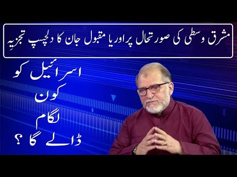 Harf E Raz With Orya Maqbol jan | 16 May 2018 | Neo News
