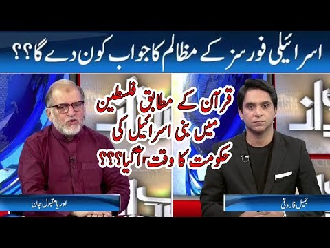 Palestine According To Quran | Orya Maqbool Jan | Harf E Raz | Neo News