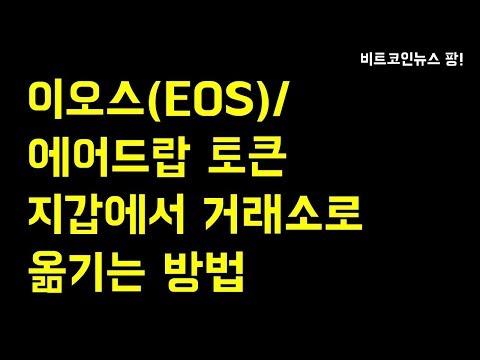 [비트코인뉴스 팡] 이오스(EOS) / 에어드랍 토큰 지갑에서 거래소로 옮기는 방법