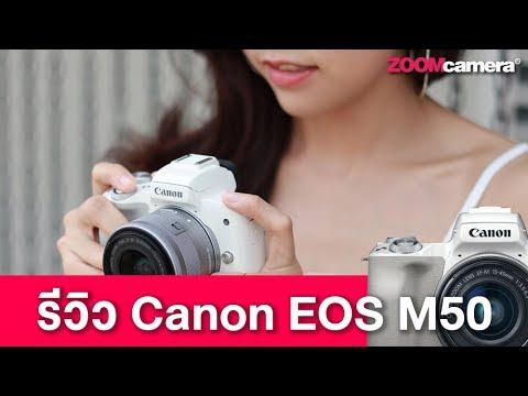 Review Canon EOS M50 ฉบับล้วงลึก ข้อดี-ข้อเสีย จากผู้ใช้จริง