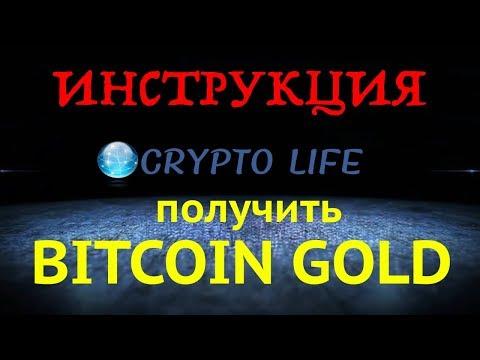 Как получить Bitcoin Gold BTG владельцам кошельков Blockchain info | Блокчеин инфо. Electrum, Bread