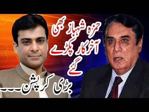 Finally Hamza Shehbaz Caught By NAB | Neo News