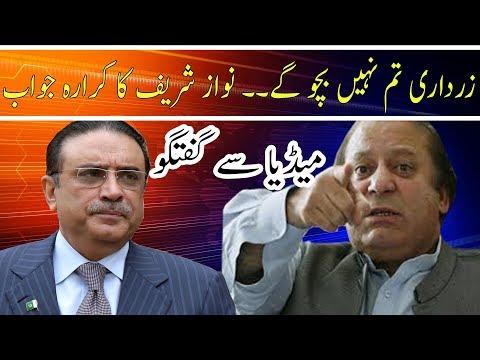 Nawaz Sharif Aggressive Media Talk | 18 May 2018 | Neo News