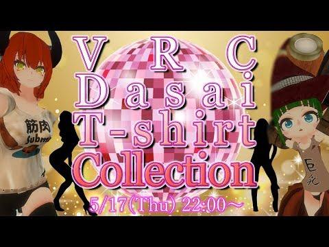 【VRC凸待ち企画】VRChat Dasai T-shirt Collection【ダサTコレクション】