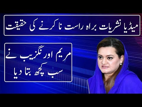 Maryam Aurangzeb Media Talk | 18 May 2018 | Neo News