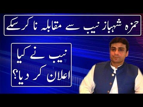 NAB Cases And Hamza Shahbaz Political Career | Neo News