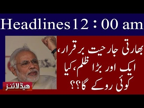 Neo News Headlines Pakistan | 12 am | 19 May 2018
