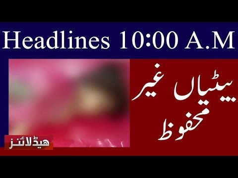 Neo News Headlines | 10:00 A.M | 19 May 2018