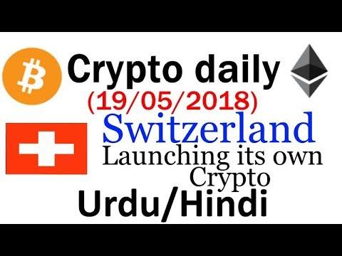 South korea following G20 regulations | Switzerland launching cryptocurrency …. Urdu/hindi….