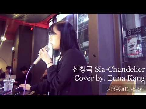 페이스북영상 이후 많은 요청이 있었던 곡!! 신청곡 Sia-Chandelier Cover by. Euna Kang