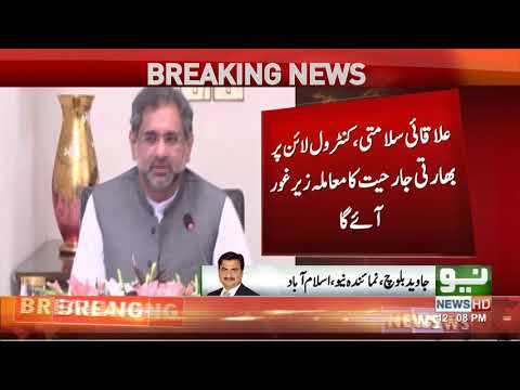 PM summons National Security Committee meeting today – Neo News