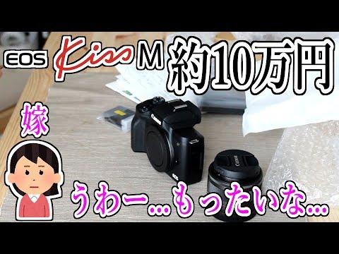 【EOS Kiss M】嫁に内緒で買った10万円のカメラを嫁の目の前で開封したる