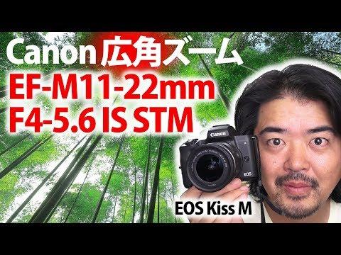 キヤノンEOS Kiss Mでは最も広角のレンズ!Canon EF-M11-22mm F4-5.6 IS STM 広角ズームレンズ使用感