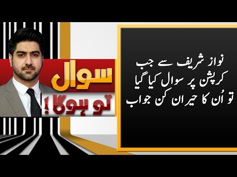 Sawal To Ho Ga | 19 May 2018 | Neo News