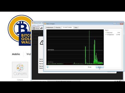 ОФИЦИАЛЬНЫЙ КОШЕЛЕК Bitcoin Gold где взять биткоин голд wallet | майнинг