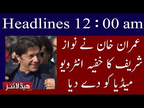 Neo News Headlines Pakistan | 12 am | 20 May 2018