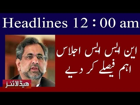Neo News Headlines | 12 am | 20 May 2018