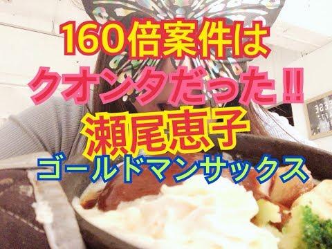 160倍案件は中身ADA級のクオンタQuanta(カルダノラボ)!瀬尾恵子詐欺でなかった!!