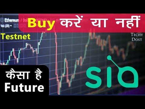 SIA – SC Coin खरीदें या नहीं ? कैसा है Future? in Hindi