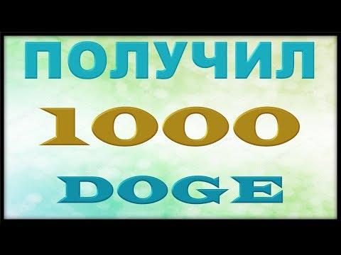 Плюс 1000 DOGE в кошельке!