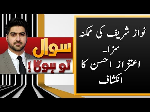 Nawaz Sharif Ki Saza! Sawal To Hoga | 20 May 2018 | Neo News