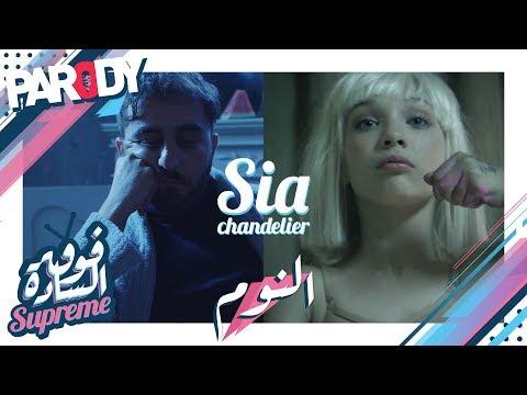 فوق السادة سوبريم | أغنية النوم Sia – Chandelier Official Video