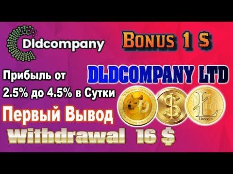 DLDCOMPANY – ПЕРВЫЙ ВЫВОД В USD/DOGE/LTC (Платит – Инстантом)