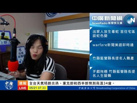 BCC 中廣新聞 影音線上直播 Taiwan BCC live news 台湾 BCC ニュース オンライン放送 
