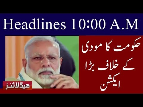 Neo News Headlines | 10:00 A.M | 21 May 2018