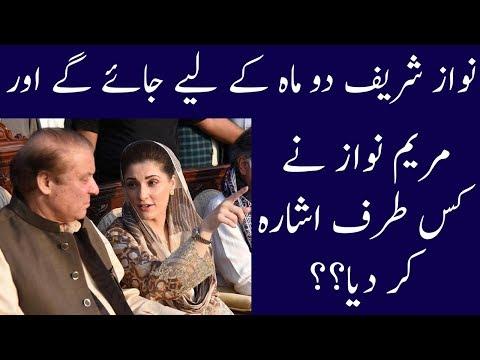 Maryam Nawaz Revelead Nawaz Sharif future Plan | Neo News
